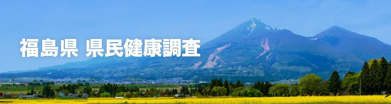 福島県県民健康調査